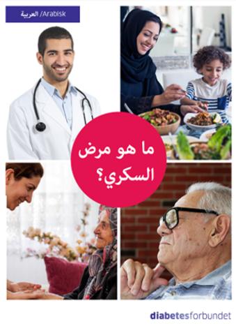 Bilde av Hva er diabetes? Arabisk