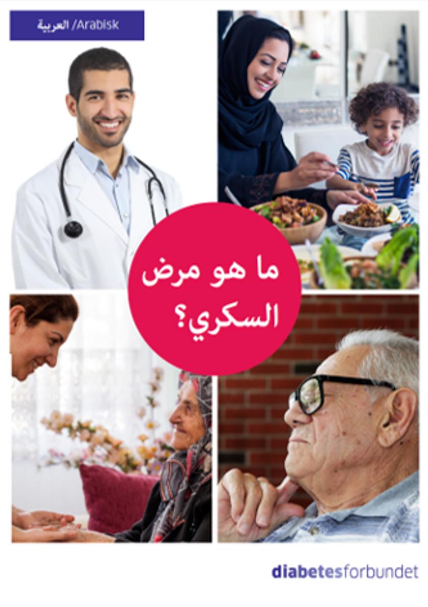Hva er diabetes? Arabisk